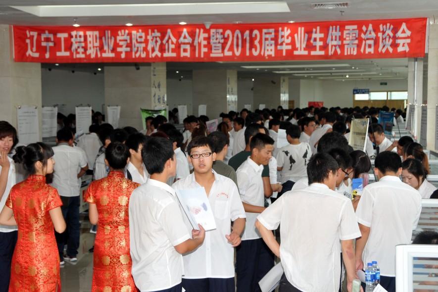 辽宁工程职业学院举办校企合作暨2013届毕业生供需洽谈会